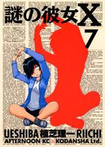 Band 7