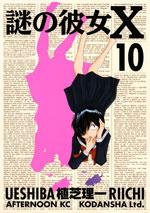 Band 10